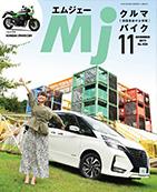 月刊 Mjマガジン表紙