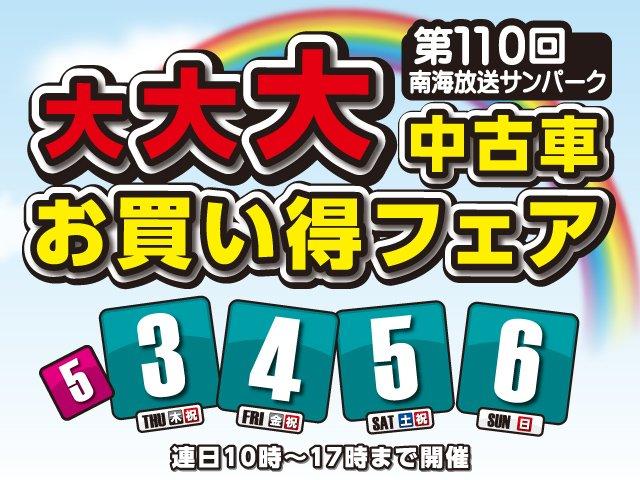 南海放送サンパーク大大大中古車お買い得フェア開催!