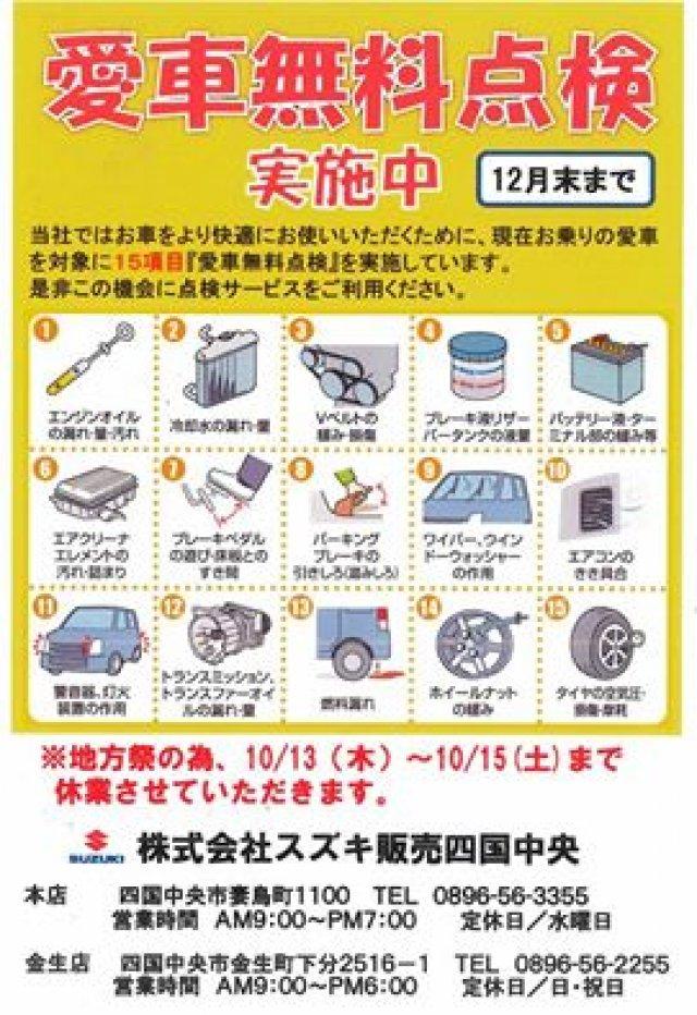 ★☆★愛車無料点検キャンペ-ン★☆★