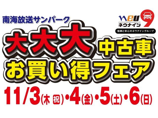 11/3~11/6開催!南海放送サンパーク大大大中古車お買い得フェアにアスカオートも出店!