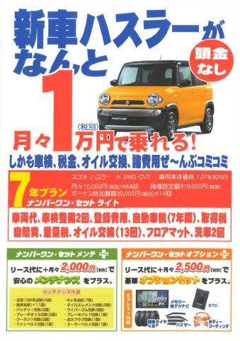 新車ハスラーが頭金ナシ!月々1万円で乗れます!