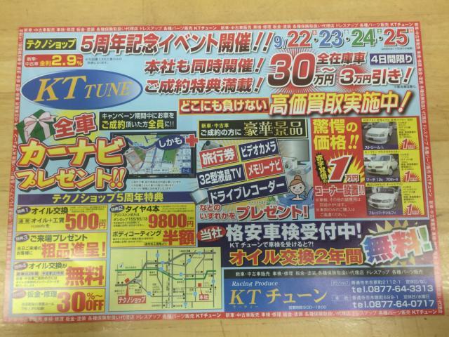 テクノショップ 5周年記念イベント開催!!