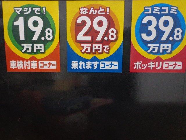 コミコミ29.8万円で乗れます!!