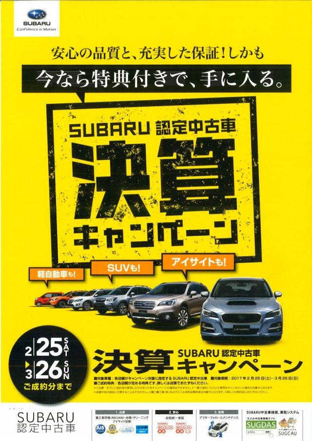 SUBARU認定中古車決算キャンペーン!