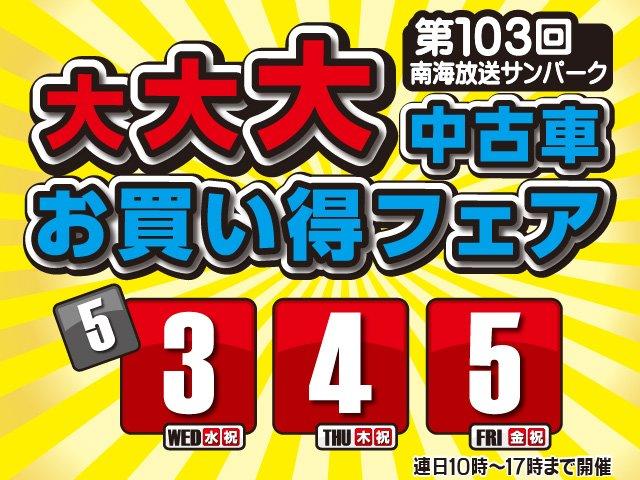 第103回 南海放送サンパーク「大大大中古車お買得フェア」開催!