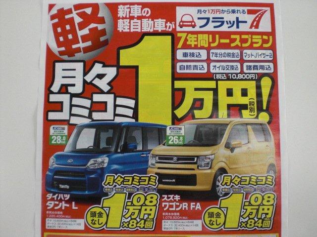月々10800円で新車が乗れる!