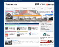 山内石油(株)