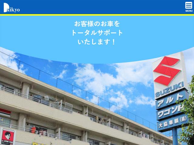 大協車輌(株)