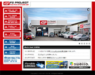 (株)F2P (F2PROJECT)