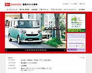 愛媛ダイハツ販売(株)U-CAR空港通