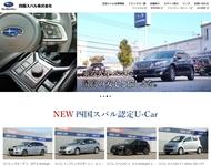 四国スバル(株)カースポット松山インター店