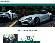 愛媛トヨペット(株)リピット新居浜