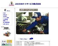 JAえひめエネルギー(株) オート事業部