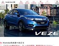Honda Cars 松山南  砥部店