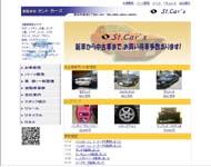 (有)St.Car's