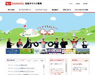 高知ダイハツ販売(株)中村店