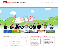 高知ダイハツ販売(株)須崎店