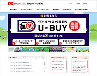 高知ダイハツ販売(株)佐川店