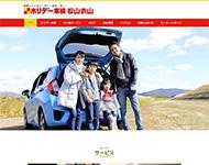 ホリデー車検 松山衣山 【山本自動車工業(株)】