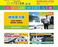 軽&ファミリーカー専門店 フクモト自販