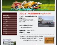 中山自動車