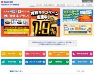(株)スズキ自販徳島 論田中古車センター