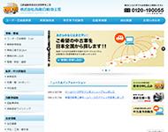 (株)高衛自動車工業
