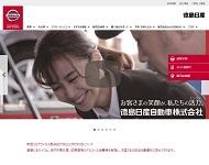 徳島日産自動車(株)