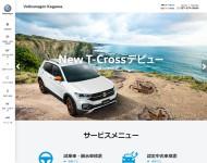 Volkswagen香川