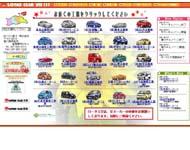 (有)桃陵自動車