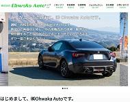 (株)Ohwaka Auto