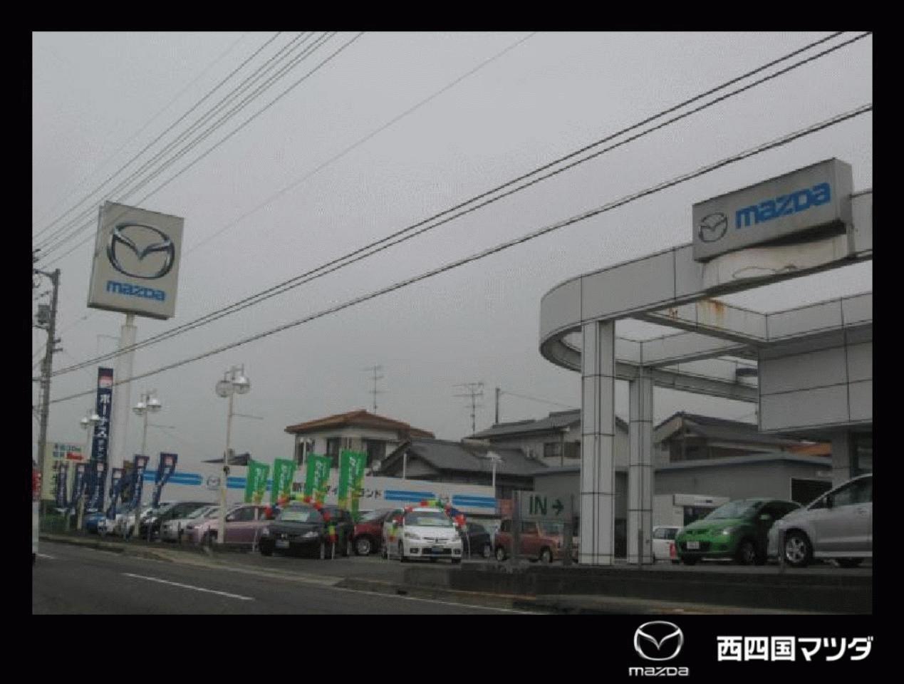 (株)西四国マツダ 新居浜店