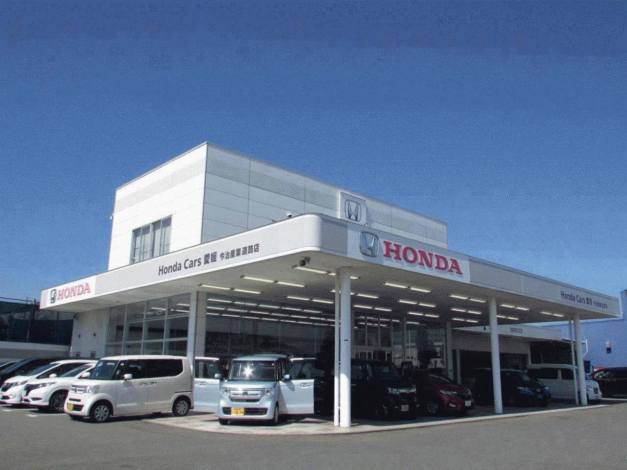 Honda Cars 愛媛 今治産業道路店 (認定中古車取扱店)