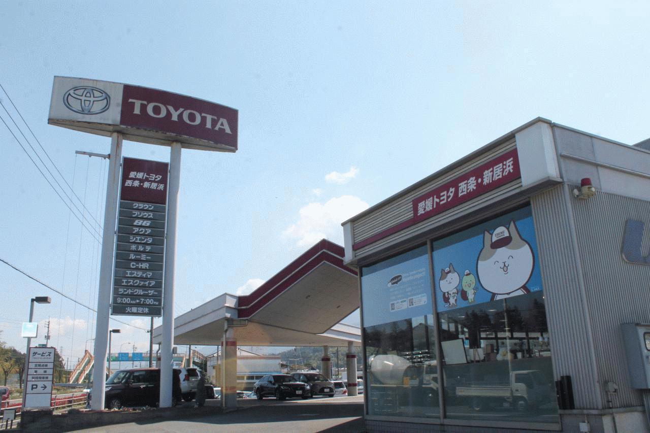 愛媛トヨタ 西条・新居浜店
