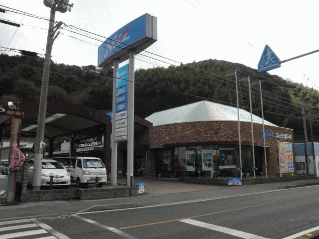 ネッツトヨタ瀬戸内 宇和島店