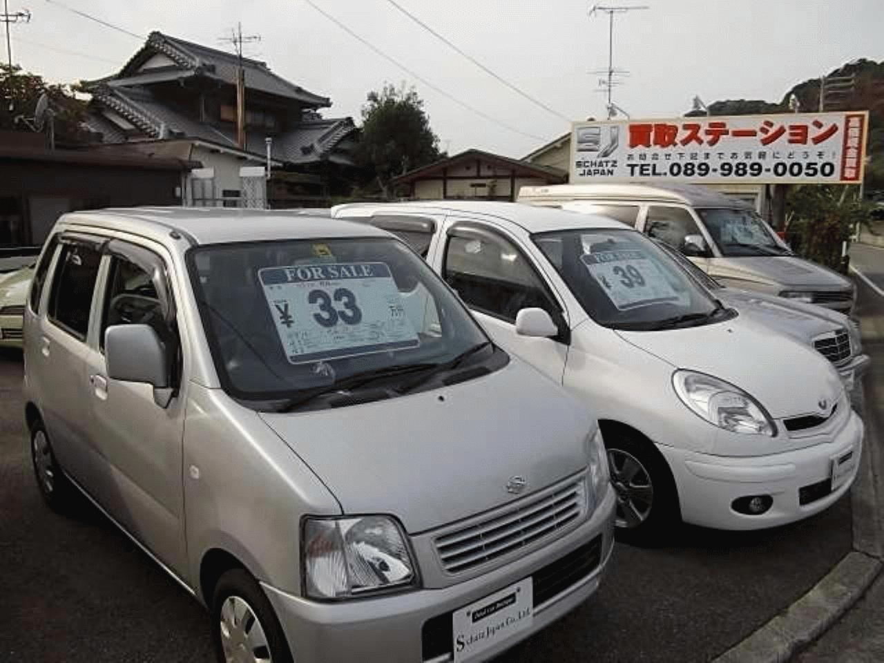 (株)シャッツジャパン 買取ステーション