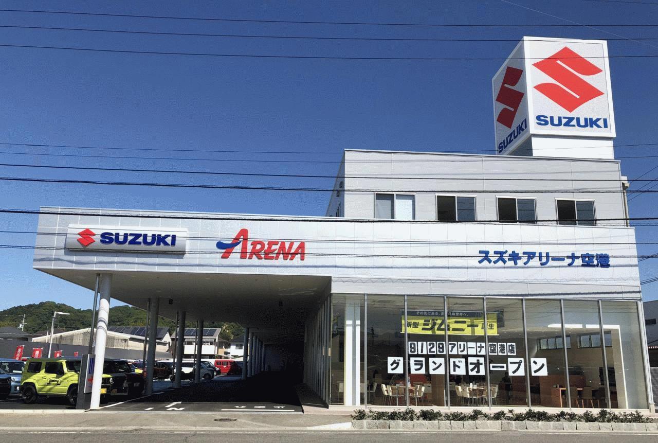 (株)スズキ自販松山 U'sSTATION空港