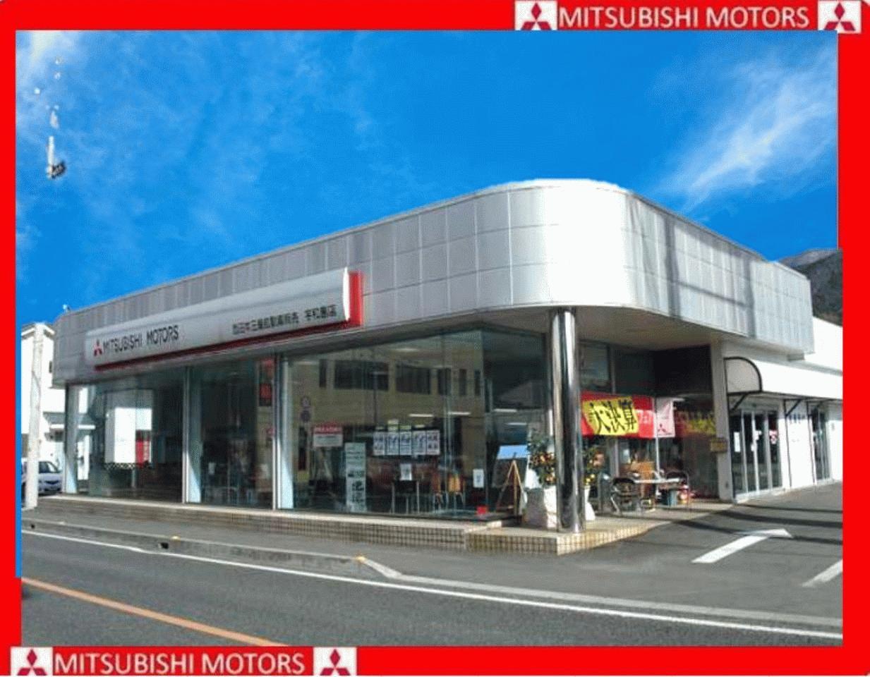 西日本三菱自動車販売(株)  クリーンカー宇和島