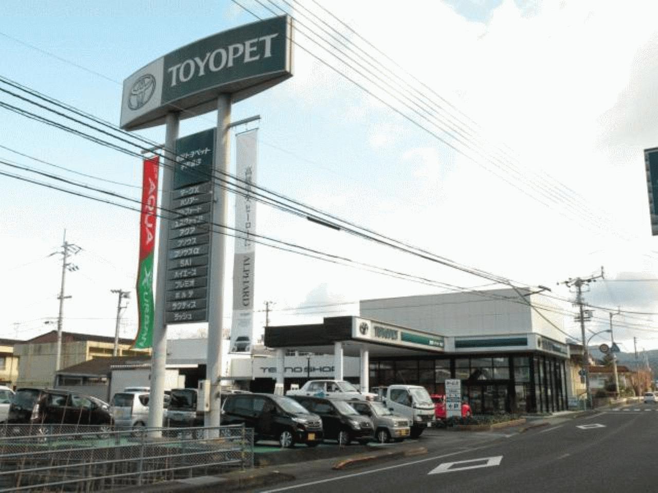 愛媛トヨペット(株)宇和島店