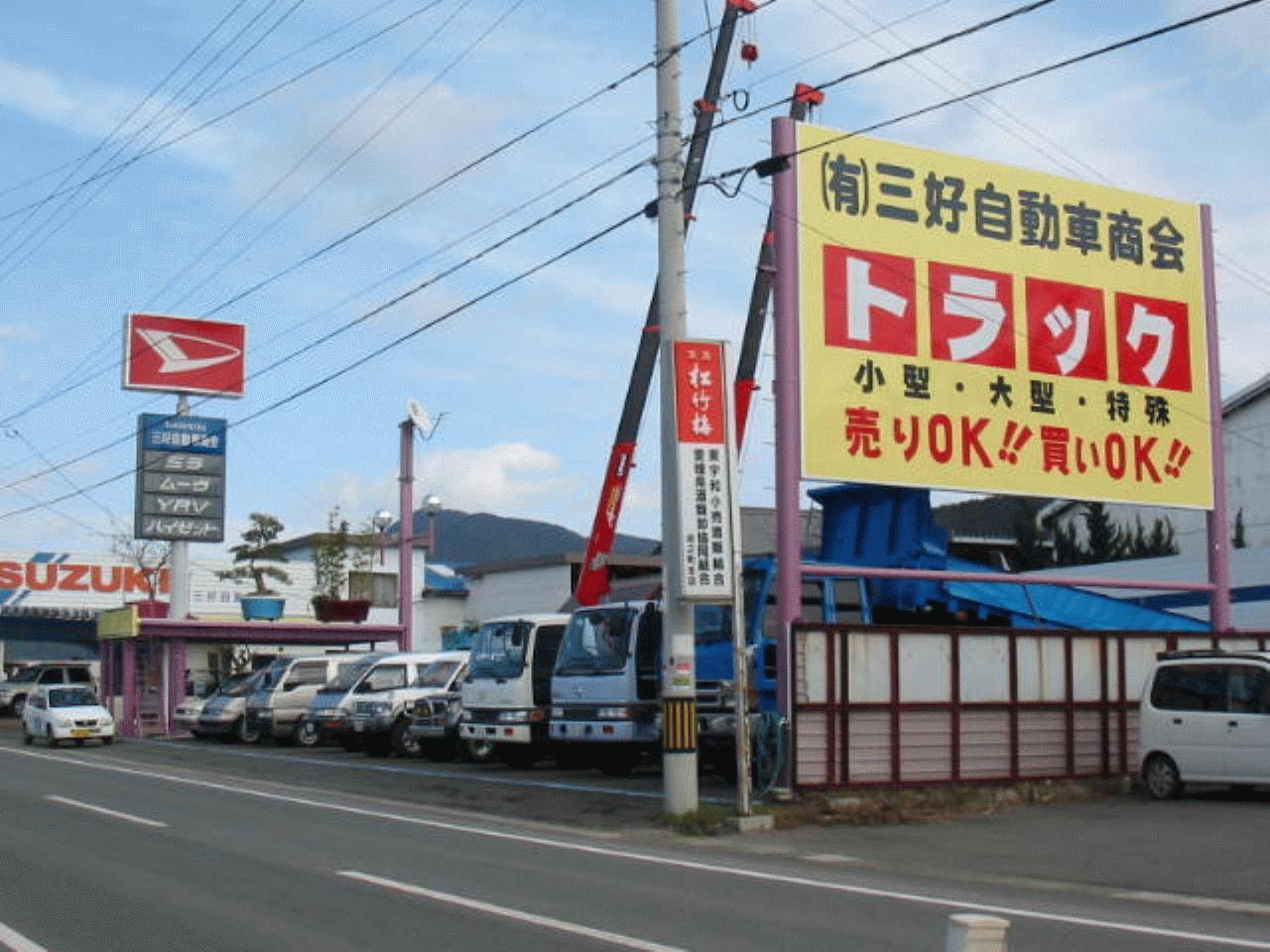 (有)三好自動車商会