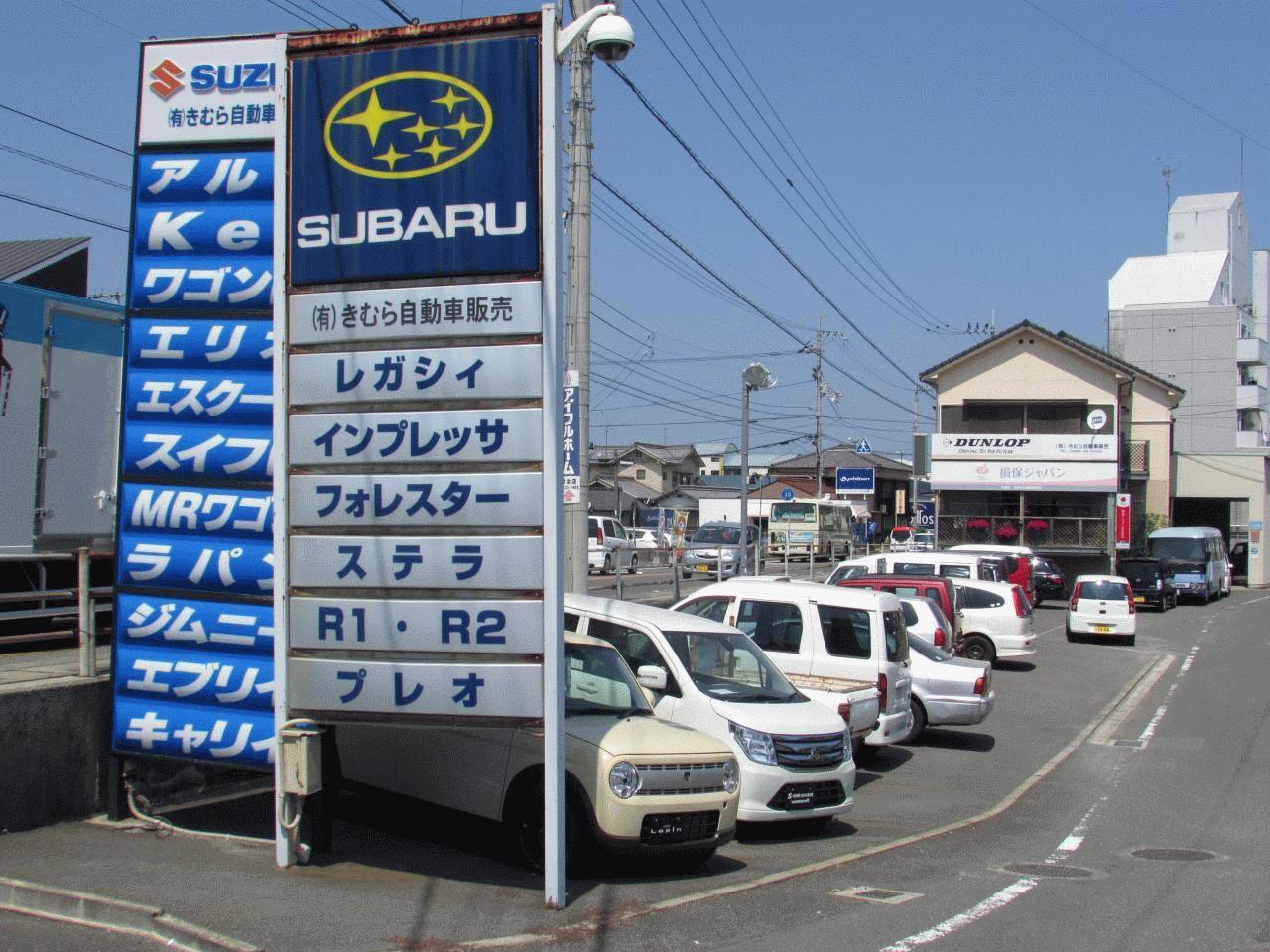 (有)きむら自動車販売