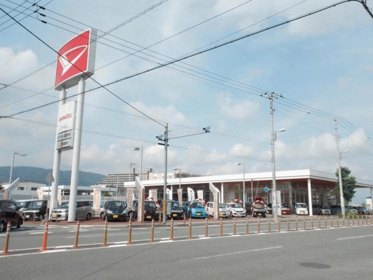 高知ダイハツ販売(株)高知中央店