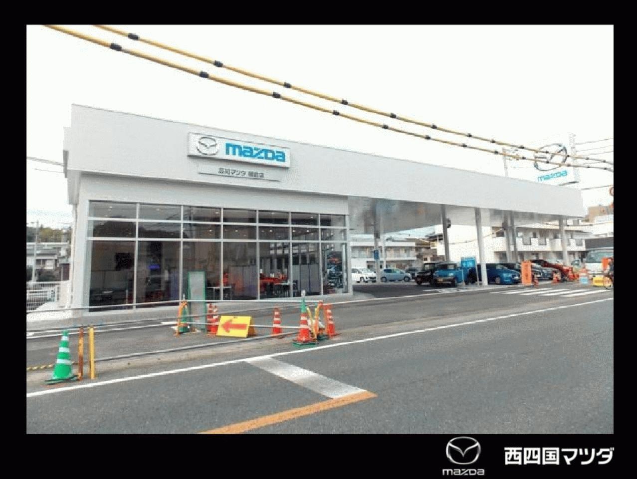 (株)西四国マツダ 朝倉店