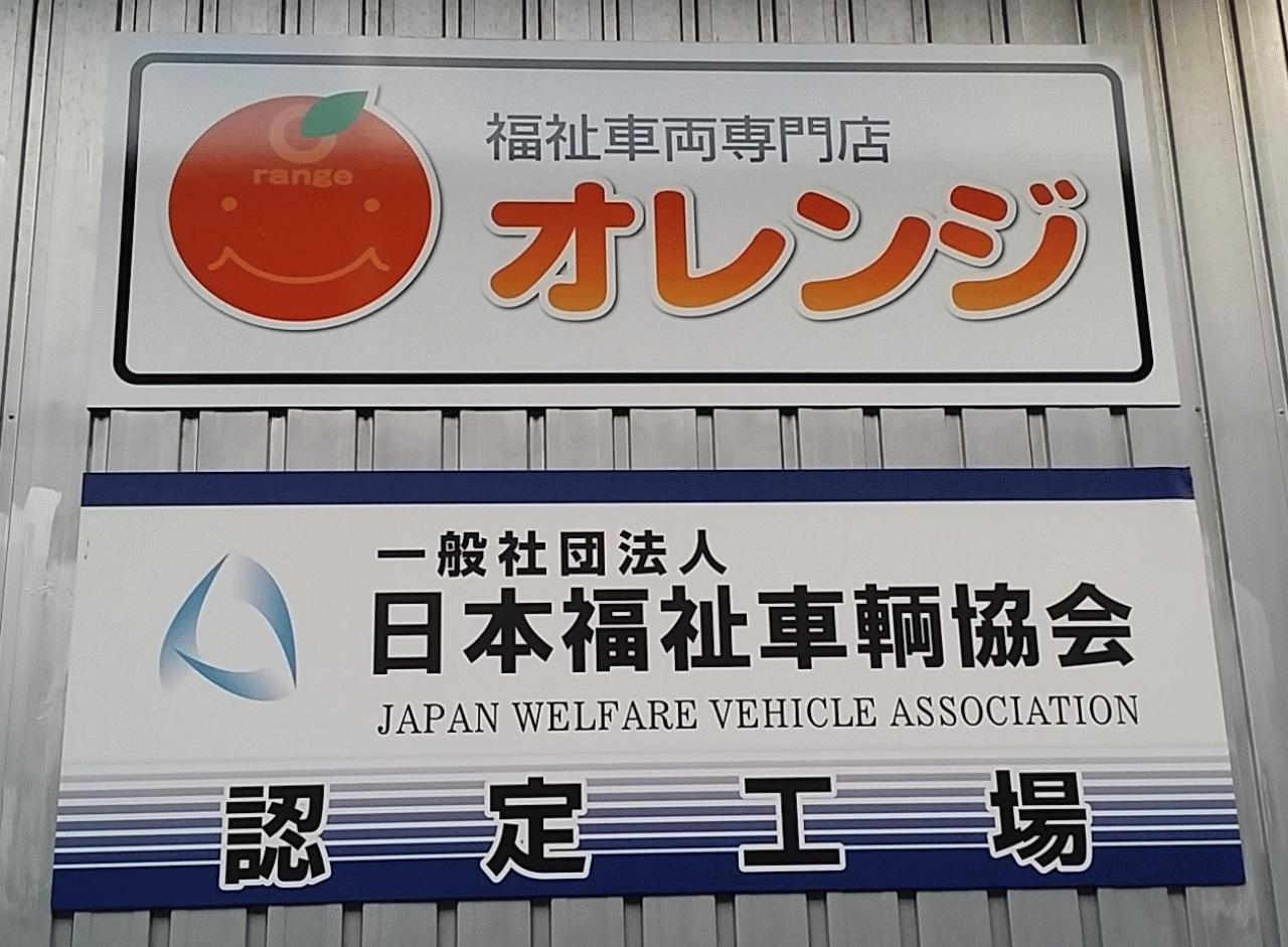 オレンジ 松山店