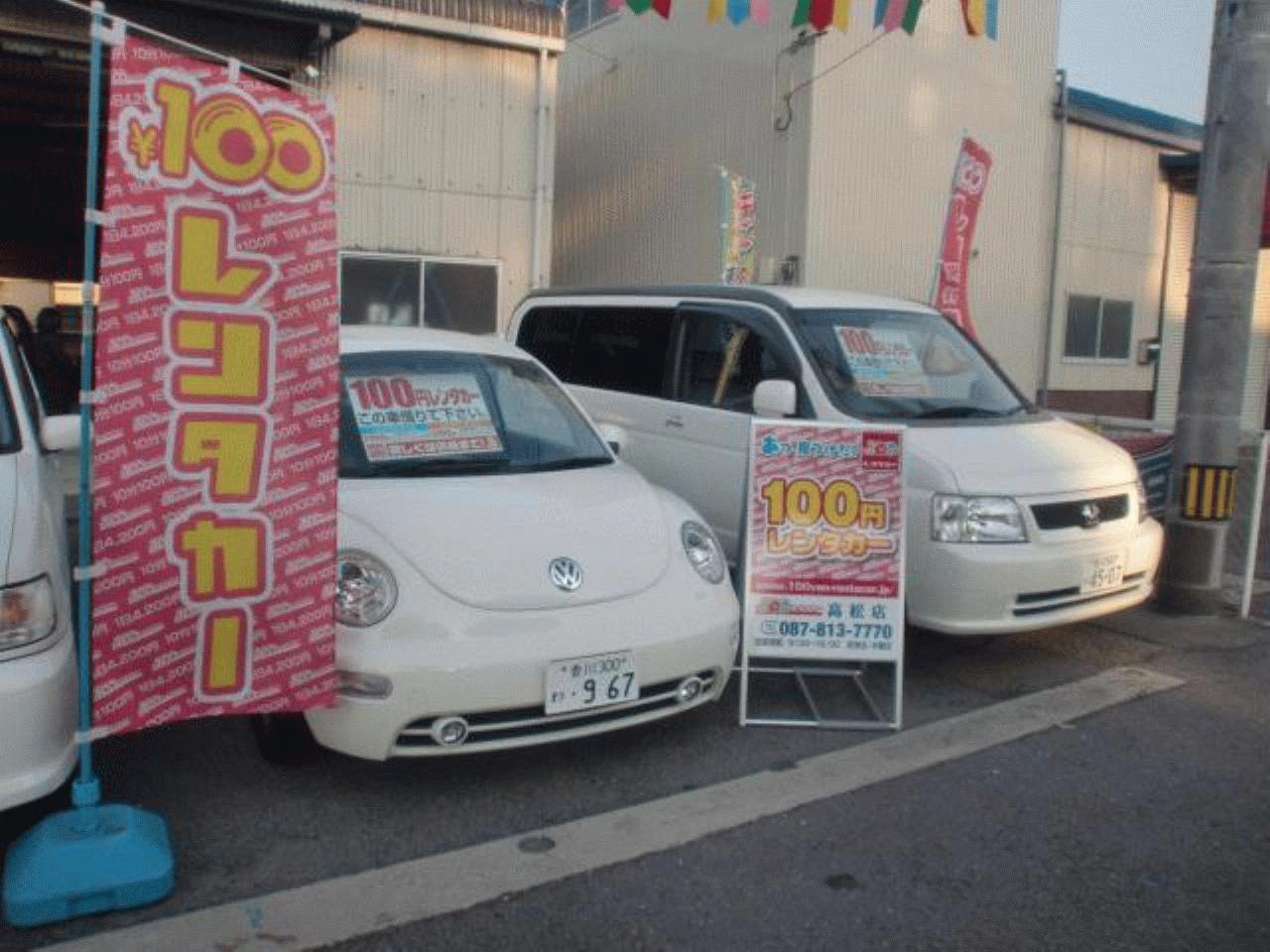 100円レンタカー高松店