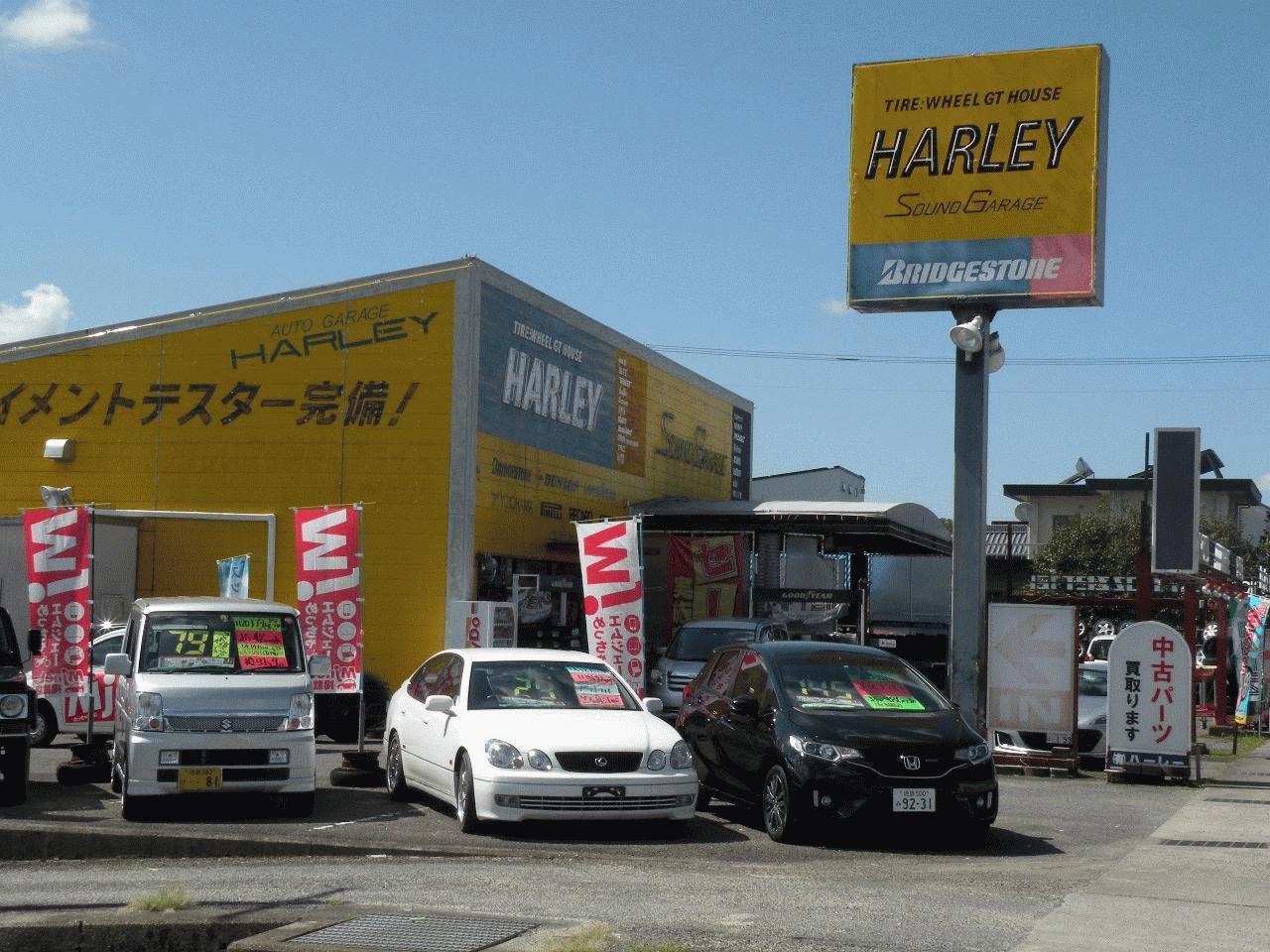 オートガレージ ハーレー