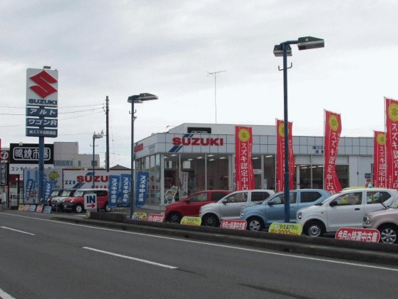 (株)スズキ自販徳島 徳島西中古車センター