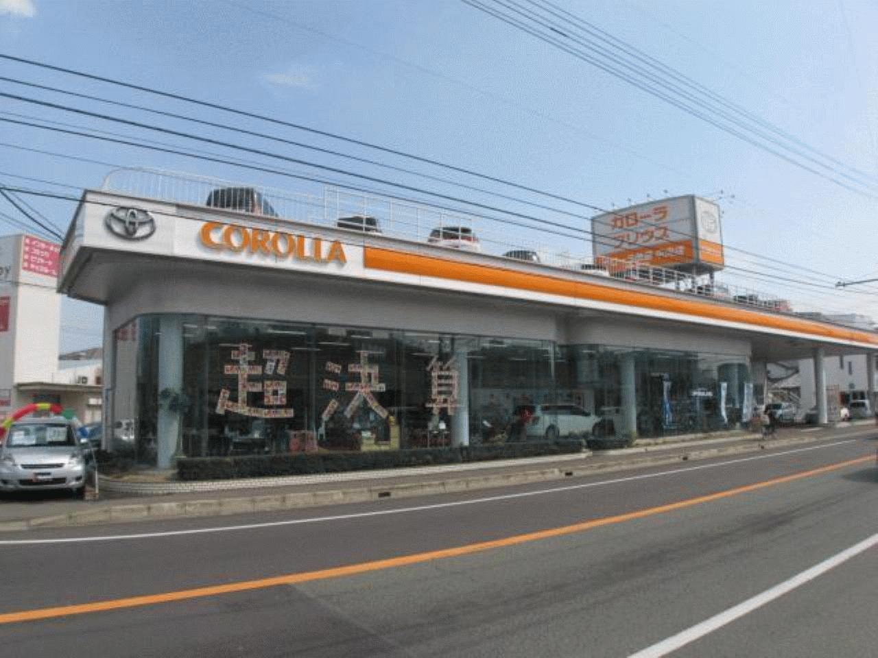 トヨタカローラ徳島(株) 中央店