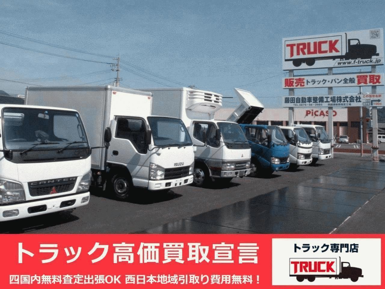 藤田自動車販売