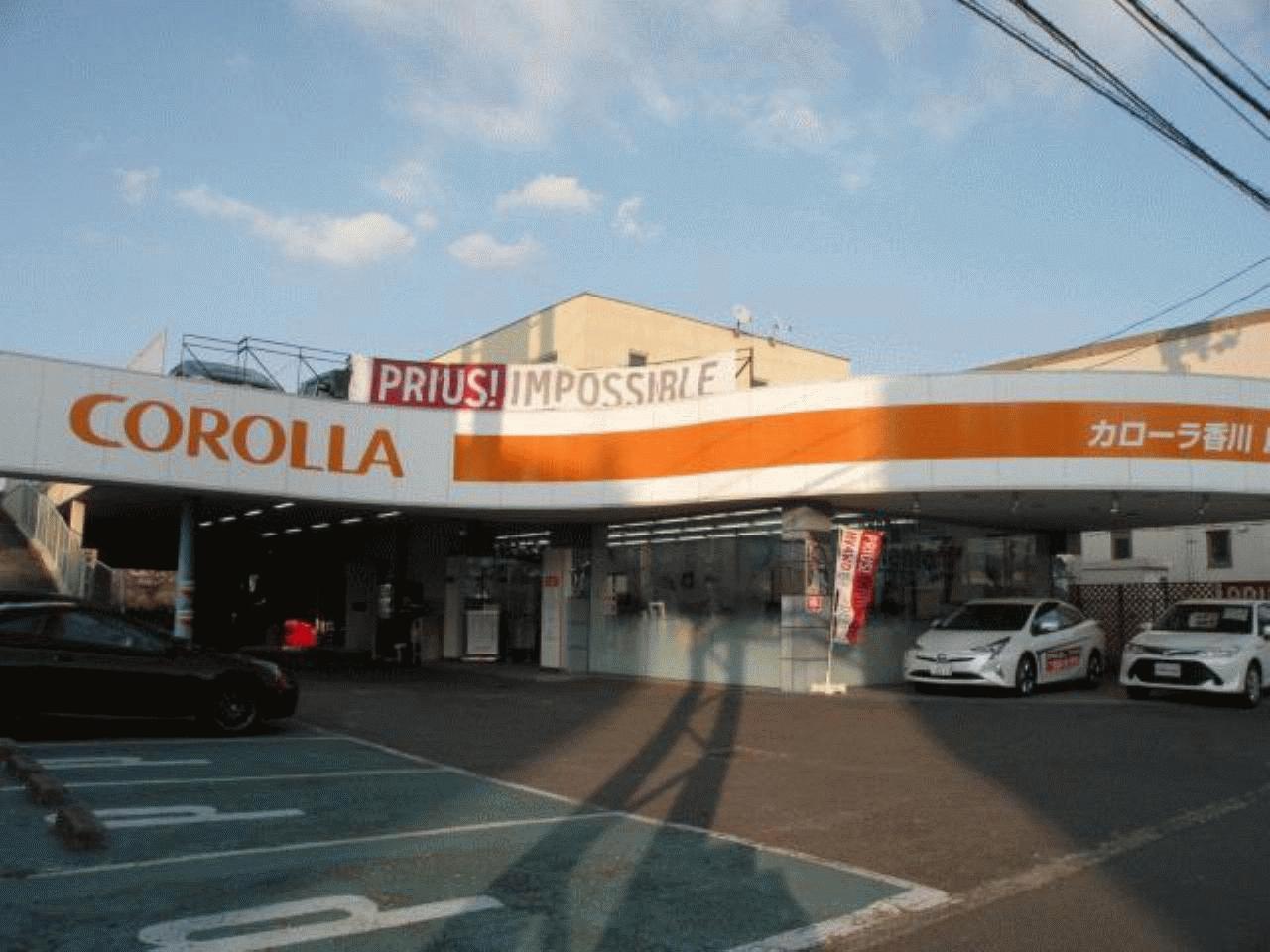 トヨタカローラ香川 屋島店
